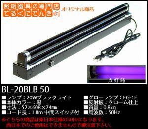 bl-20blb50_1