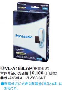 VL-A168LAP_1