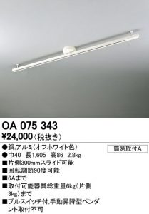 OA075343_1