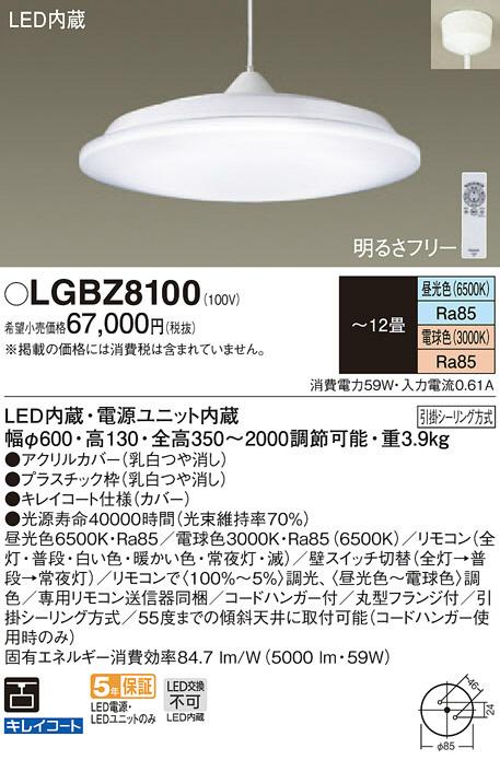 lgbz8100_1