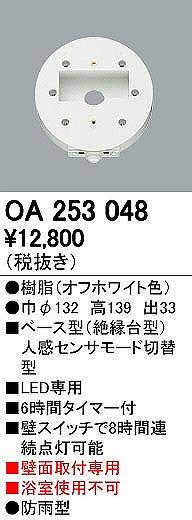 oa253048_1