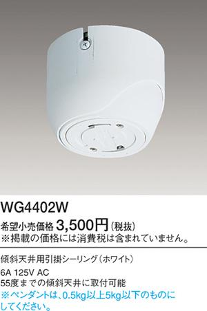 wg4402w