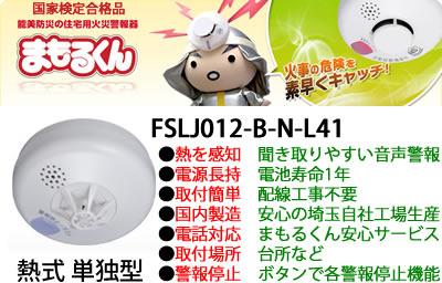 fslj012-b-n-l41_1