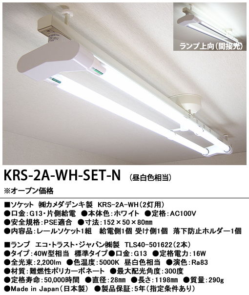 krs-2a-wh-set-n_1