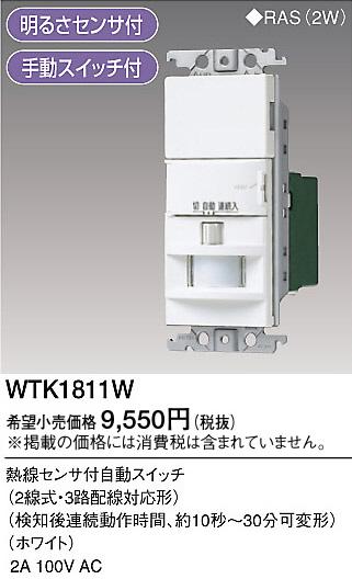 wtk1811w_1
