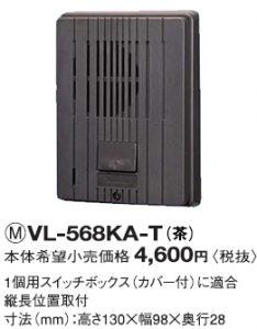 VL-568KA-T_1