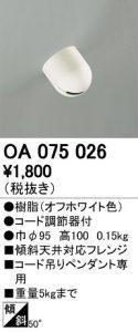 OA075026_1