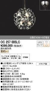 OC257005LC_1