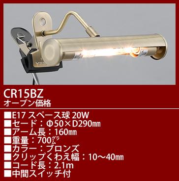 CR15BZ_1