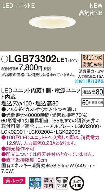 lgb73302le1_1