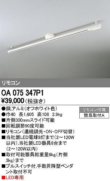 oa075347p1_1